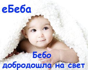 BebaC